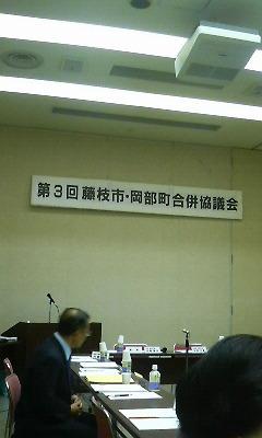 第3回藤枝市岡部町合併協議会