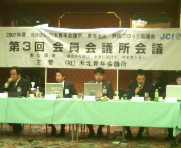 第3回会員会議所in<br />  浜松